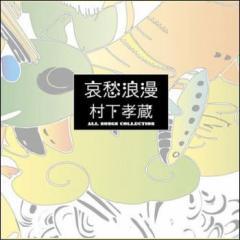 【宅配便通常送料・代引手数料0円】哀愁浪漫〜村下孝蔵 ALL SONGS COLLECTION(CD+DVD)