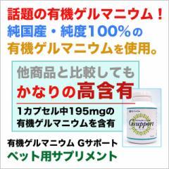 有機ゲルマニウム サプリメント ペット用 犬 猫 純度100% ビール酵母 ビタミンC 日本製 国産 Gサポート Made in Japan