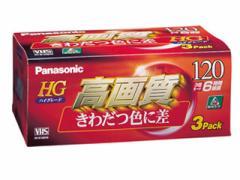 Panasonic VHSビデオテープ 3巻パック  NV-T120HF3