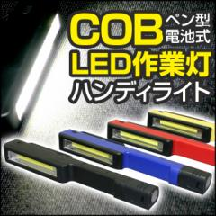 《圧倒的明るさ》COB LED作業灯 小型ハンディライ...