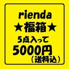 ★あす着★★福袋★rienda リエンダ 5点セット アパレル トップス ワンピース セットアップ スカート パーカー デニム パンツ