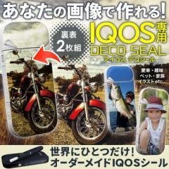 iQOS専用 世界にひとつだけのiQOSスキンシールが作れる オーダーメイド iQOS アイコス 裏表2枚セット ステッカー 電子たばこ 煙草 シール