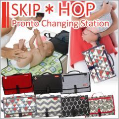 SKIP HOP スキップホップ おむつ替えシート バック オムツ シート スキップ ホップ 子供