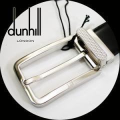 『ついでに買ってお得』ダンヒル DUNHILL メンズベルト リバーシブルタイプ つや有りブラック/型押しブラック HPR135A