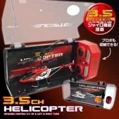 ラジコン ヘリコプター 3.5ch ラジコンヘリ RC 3.5CHヘリコプターHC 赤 白 KK-0079H (pb-4445-4438)