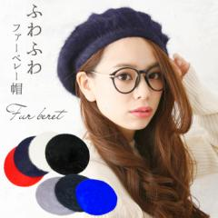 【メール便送料無料】 帽子 ニット帽 レディース Lulu&berry セレクション ファー ベレー帽 (ar-FBERm)