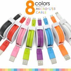 【メール便送料無料】スマホ 充電 USB ケーブル 充電器 データ転送 タブレット コンパクト microUSB巻き取り式ケーブル(wm-848m
