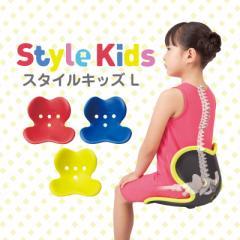 【メーカー公式】 スタイルキッズ L 推奨身長:125〜155cm Style Kids style kids  正規品 スタイル 子ども用 座椅子  MTG P10 猫背