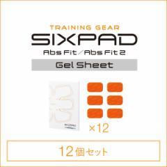 【新発売】シックスパッド 高電導ジェルシート(アブズフィット 2)×12個セット(腹筋用) SIXPAD シックスパッド 正規品 ダイエット EMS