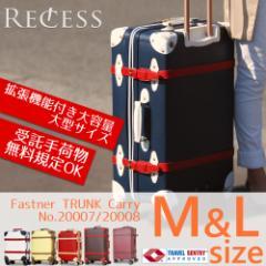 【アウトレット】 トランクキャリー 20007-8 ファスナーキャリー スーツケース 中型 大型 かわいい おしゃれ