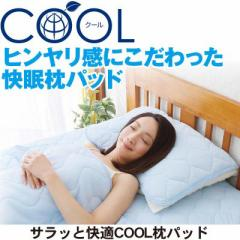 サラッと快適COOL枕パッド 枕カバー 涼しい 冷たい ひんやり 夏用枕カバー