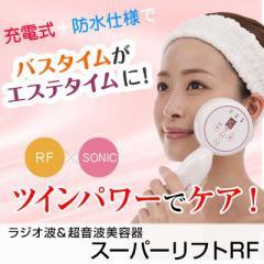 ラジオ波&超音波美容器 スーパーリフトRF ラジオ波 高周波 RF リフトアップ 引き締め シェイプアップ