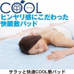サラッと快適COOL敷パッド 夏用 敷布団 暑さ対策 熱中症予防 快眠 シングルサイズ 1人用 丸洗い可能