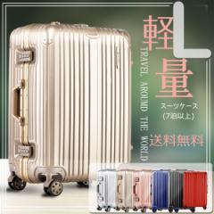 スーツケース キャリーケース キャリーバッグ 超軽量 トランク 旅行箱 lサイズ 6色 アルミフレーム