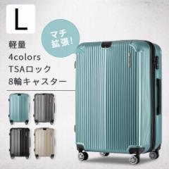 スーツケース キャリーケース キャリーバッグ 超軽量 容量拡張 トランク 旅行箱 lサイズ 大型 送料無料
