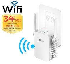 1200Mbps 無線LAN中継器 RE305 Wi-Fi中継器 3年保証 強力なWi-Fiを死角へ拡張