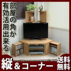 テレビ台 ハイタイプ テレビボード コーナー 省スペース 木製 リビング収納