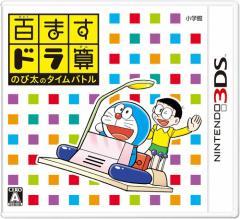 【送料無料】 3DS 百ますドラ算 のび太のタイムバトル