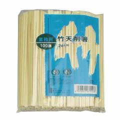 割り箸 竹天削箸  24cm(裸)100膳