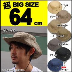 【ネコポス便 送料無料】帽子 大きいサイズ メンズ サファリハット BIG ビッグサイズ 約64cm アドベンチャーハット 紐付