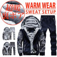 スウェット 上下 セットアップ メンズ ジャージ パンツ 上下セット ジップ 裏ボア グレー ダンス スポーツ 冬 秋冬 冬服