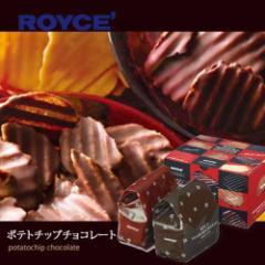ロイズ ポテトチップチョコレート オリジナル&マイルドビター【ROYCE】