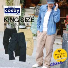【送料無料】【大きいサイズ】【カーゴパンツ】パンツ メンズ メンズファッション ワークパンツ イージーパンツ 部屋着
