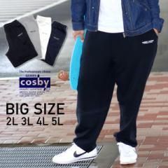 送料無料 大きいサイズ メンズ スウェット パンツ cosby キングサイズ 2L 3L 4L 5L マルカワ コスビー ブランド 裏毛 無地 ウエストゴム