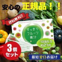 送料無料 お得な3箱セット 81種類の酵素と青汁 すっきりフルーツ青汁 3g×30包