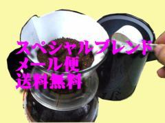 【送料無料メール便】スペシャルブレンドコーヒー200g