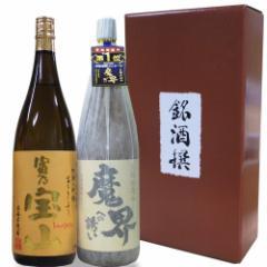【芋焼酎】人気プレミアム焼酎 飲み比べセット 18...