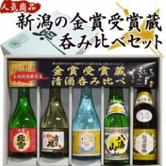 (全国新酒鑑評会金賞受賞酒蔵) 新潟 飲み比べセッ...