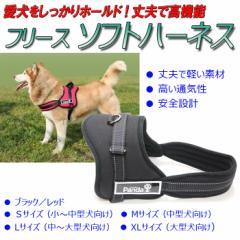 【送料無料】ソフトハーネス 小〜大型犬用 S・M・L・XLサイズ / 赤・黒