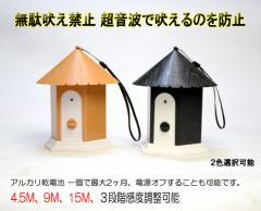 無駄吠え禁止 超音波で吠えるのを防止 無駄吠え むだ吠え 自動感知 しつけ 日本語取扱説明書 ペット 犬用トレーニング