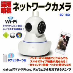 ウェブカメラ ベビーモニター ワイヤレス 防犯カメラ 監視カメラ SDカード録画 スマホ iphone IPカメラ 日本語取扱説明書 16GBSDカード