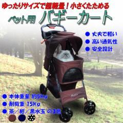 【送料無料】ペットカート バギー バディーズ ペットストローラー お出かけ 犬 猫 小型 介護 人気 おしゃれ オシャレ