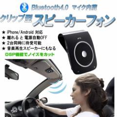 【送料無料】車載 12V/24Vスピーカーフォン ハンズフリーフォン サンバイザー Bluetooth4.0 ブルートゥース Android アンドロイド iPhone