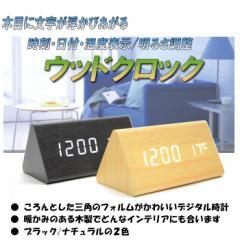 【送料無料】シンプルウッドクロック /北欧風モダンデザイン・アラーム・カレンダーつき・2色[IT01]