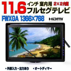 11.6インチフルセグ内蔵テレビ 室内用セット/FWXGA/スピーカー内蔵/HDMIスマホ接続可能 [TF16B]