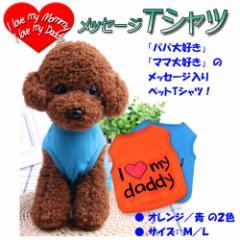 【送料無料メール便】犬 服/ドッグウェア Tシャツ M L ドッグウエア/犬服・犬の服/犬 洋服/T-Shirt】タンクトップ