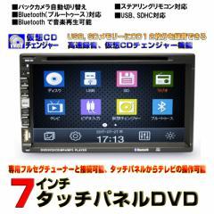 車載 DVDプレーヤー 2DIN 7インチDVDプレーヤー/CD12連装仮想チェンジャー/ラジオ 2din dvdプレーヤー[D29]