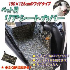 【送料無料】ペット用リアシートカバー・折りたたみ可能 大判サイズ