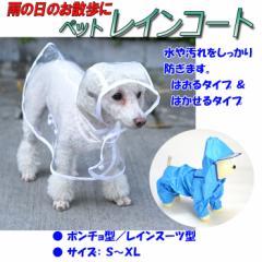 【送料無料メール便】ペット用レインコート 小型犬〜中型犬向け [透明]ポンチョ型 [青]スーツ型 小型犬〜中型犬向け