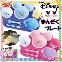 【宅配便送料無料】まんぞくプレート ミッキーマウス ミニーマウス ディズニー disney ベビー キッズ 日本製 食器セット 出産祝い ランチ
