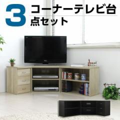 送料無料 テレビ台 コーナー コ コーナーテレビ台 AVボード コーナー3点セット CPB022