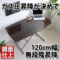 【WH完売】 決算大セール 送料無料 昇降式テーブル リフティングテーブル 完成品 ローテーブル 120cm 鏡面 HK002