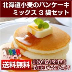 (送料無料)北海道小麦の.パンケーキミックス3袋.  ホットケーキ アルミフリー メール便配送【C】