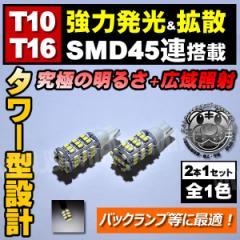 保証付 LED T10 SMD 45連 タワー型ウェッジ球★ホワイト 白発光 ポジションランプ バックランプ等に 【明るい 爆光】エムトラ