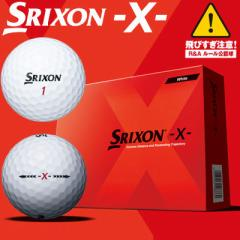 ダンロップ 2017年モデル スリクソン -X- ゴルフボール[12球入り]