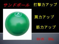 打撃力アップ ダイトベースボール サンドボール 1個販売SS-35 350g 野球 バッティングトレーニング用ボール軟式野球 硬式野球